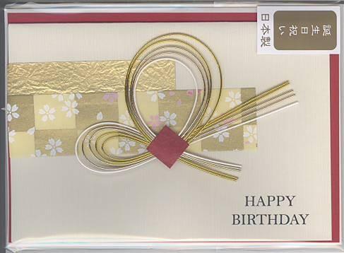 水引きと和紙を使って表紙にしたカードです。表紙とは別に、メッセージ記入用の中紙が付いています。