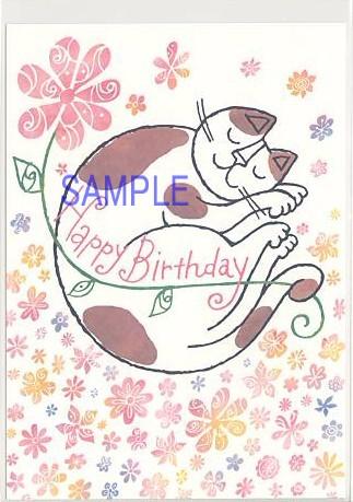 おかべてつろうの猫のイラストの誕生祝・ポストカード(表面)