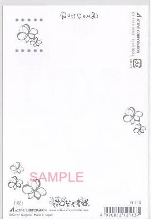 永田紗戀の花咲く書道「祝」ポストカード(裏面)