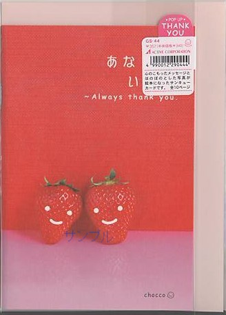 「「あなたはいつも-Always thank you.-」心のこもったメッセージとほのぼのとした写真が絵本になったサンキューカード」商品詳細紹介・注文のページへ進む