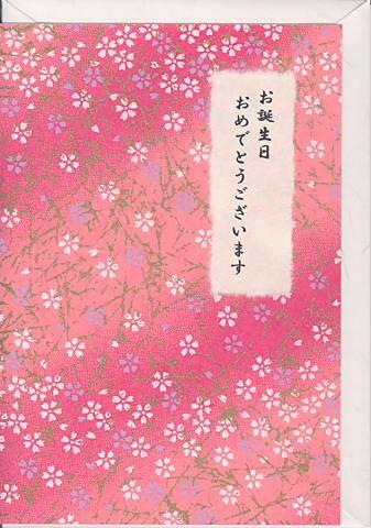 カード台紙にきらびやかな友禅和紙をあしらった誕生日祝いカードです。