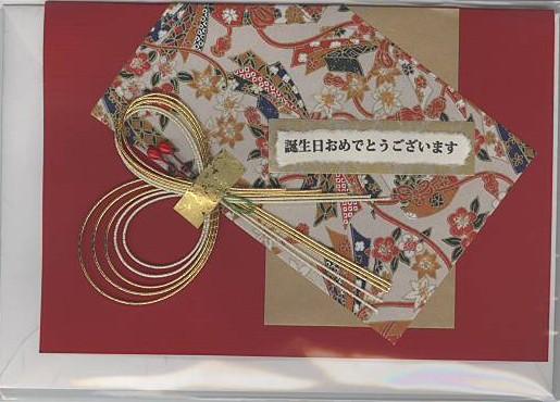 水引付きの和紙を表紙にしたカードです。メッセージ記入用の中紙も付いています。