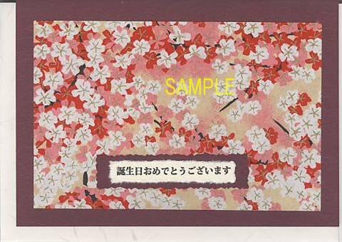 おもて表紙に紅白の花が描かれた和紙をあしらった誕生日祝いカードです。