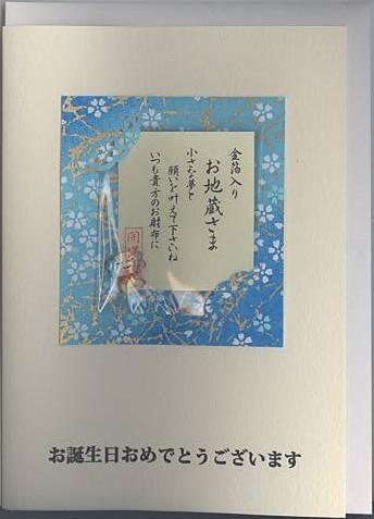 おもて表紙に金箔入り財布守りを添えた誕生日祝いカード(青)です。メッセージ記入用の中紙も付いています。