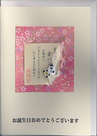 おもて表紙に金箔入り財布守りを添えた誕生日祝いカード(赤)です。メッセージ記入用の中紙も付いています。