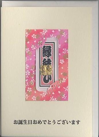 おもて表紙にペア招き猫のマスコット、「縁結び」と書かれた千社札を添えた誕生日祝いカードです。メッセージ記入用の中紙も付いています。