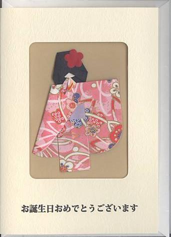 おもて表紙にお香付の和紙人形を添えた誕生日祝いカードです。メッセージ記入用の中紙も付いています。