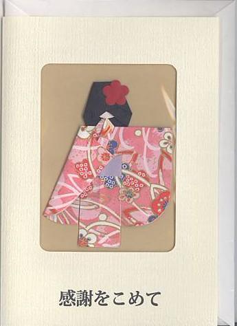 おもて表紙にお香付の和紙人形(85mm×60mm)を添えた感謝・御礼カードです。メッセージ記入用の中紙も付いています。