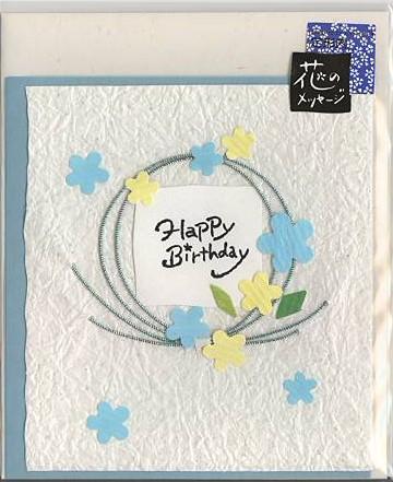 水色の水引和風誕生日カードです。