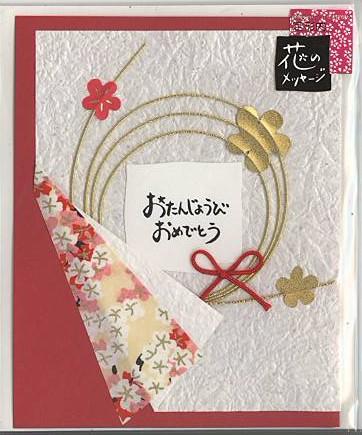 梅の花をモチーフにした赤系和風誕生日カードです。