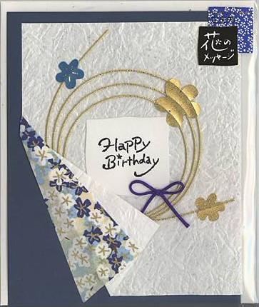 梅の花をモチーフにした紺系和風誕生日カードです。