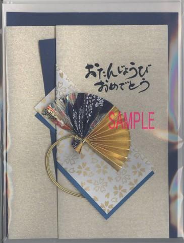 水引きと和紙を使って表紙にしたバースデーカードです。表紙とは別に、メッセージ記入用の中紙が付いています。紺の添え紙も付ついています。