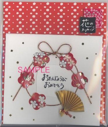 梅と扇をあしらった和風デザインのバースデーカードです。