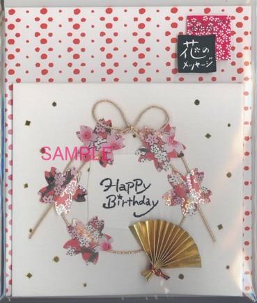 桜と扇をあしらった和風デザインのバースデーカードです。