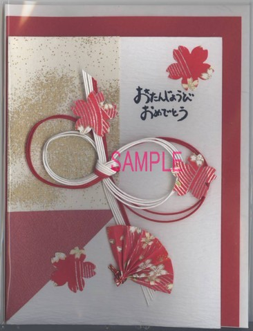 水引きと和紙を使って表紙にしたバースデーカードです。表紙とは別に、メッセージ記入用の中紙が付いています。赤の添え紙も付ついています。