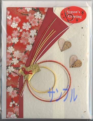 赤系の水引、和紙、和風のクリスマスカードです。