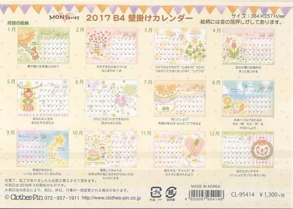 カレンダーの各月の絵柄