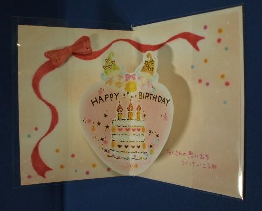 (ひらいたとき)「Happy Birthday」