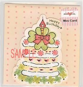もんシリーズ・ミニギフトカード「ダイカット:ケーキ」