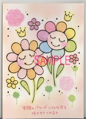 「笑顔のパワーがいろんな花を咲かせてくれるよ」