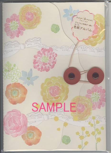 nami namiシリーズの色紙アルバム(Sサイズ)