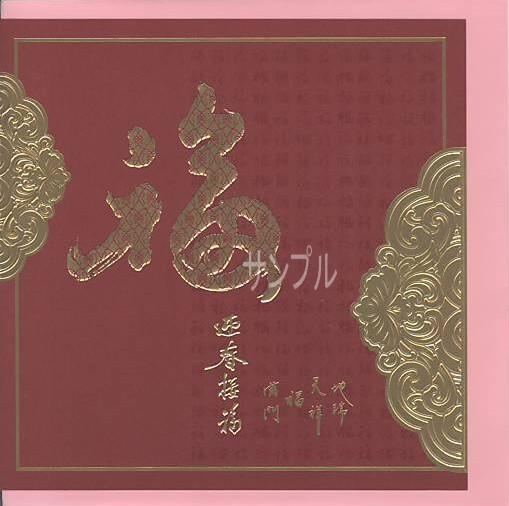 春節「地瑞 天祥 福 満門」商品詳細紹介・注文のページへ進む