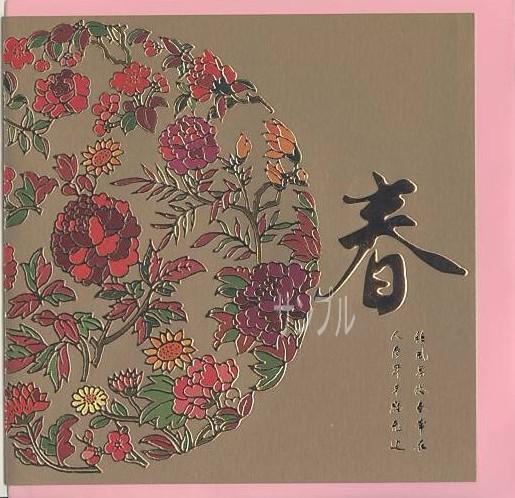 【C1026】春節、旧正月のグリーティングカード「春 花」商品詳細紹介・注文のページへ進む