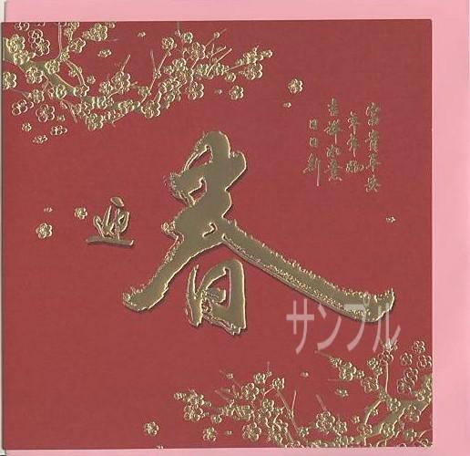春節「迎春 富貴平安」 商品詳細紹介・注文のページへ進む