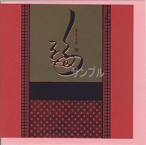 【C1121】春節、旧正月のグリーティングカード「福 富貴吉祥」商品詳細紹介・注文のページへ進む