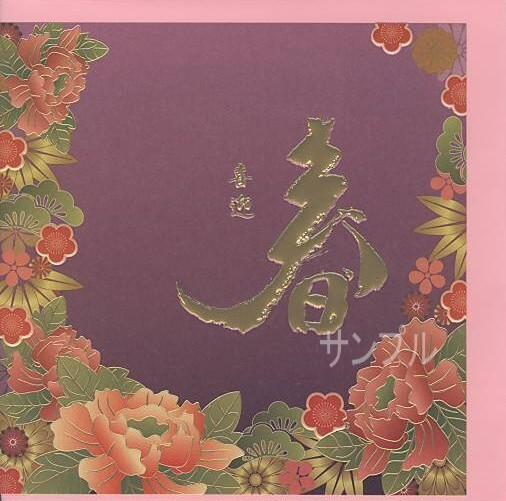 【C1124】春節、旧正月のグリーティングカード「春 喜迎」商品詳細紹介・注文のページへ進む