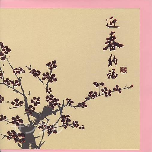 春節「迎春納春」商品詳細紹介・注文のページへ進む