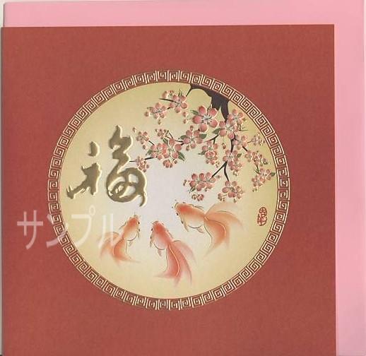 【C1127】春節「福 金魚」商品詳細紹介・注文のページへ進む