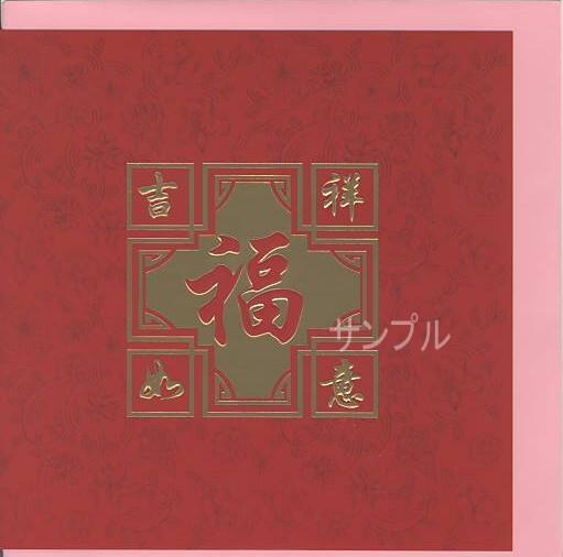 【C1130】春節「福 吉祥 如意」商品詳細紹介・注文のページへ進む