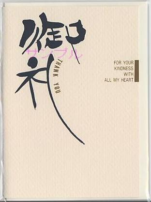 「白色の麻布のような凹凸を付けられた紙質の素材に「御礼」の文字が毛筆調の字体で書かれており、その脇に小さく「Thank You」の文字が金色箔押し印刷されているカード」商品詳細紹介・注文のページへ進む