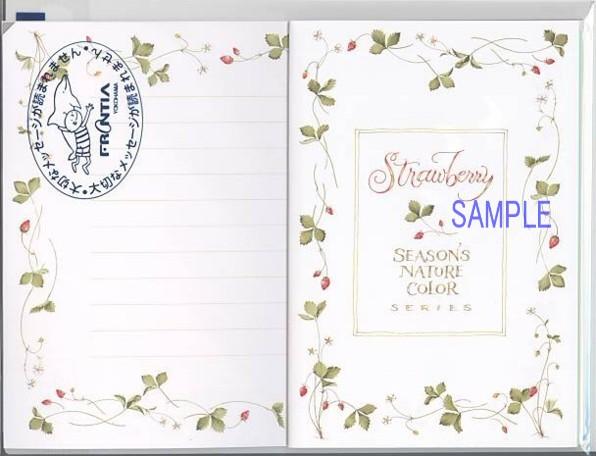 苺を描いたポストカードレター