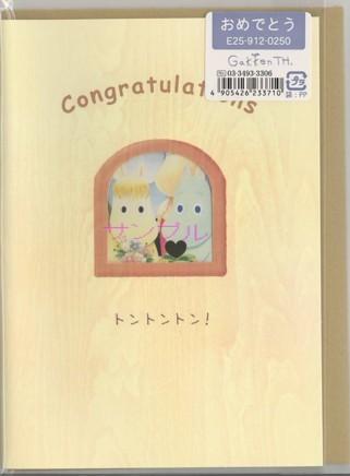 「ムーミンの御祝い・各種記念日カード(みんなでお祝いにきたよ)」商品詳細紹介・注文のページへ進む