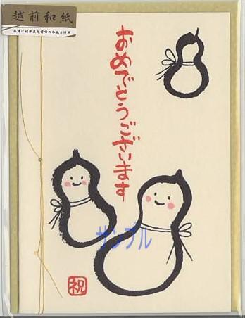 「おめでとうございます」ひょうたんが描かれた各種御祝い用カードです。