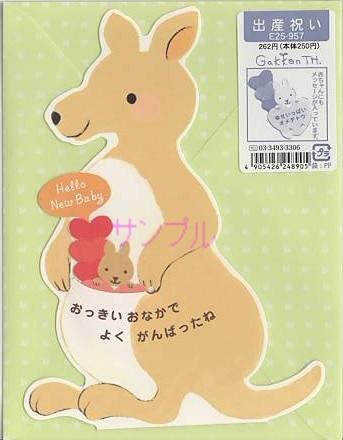 「カンガルーの親子を形どった出産祝いのカード」商品詳細紹介・注文のページへ進む