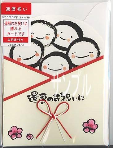 誕生日カード「還暦のお祝いに」商品詳細紹介・注文のページへ進む