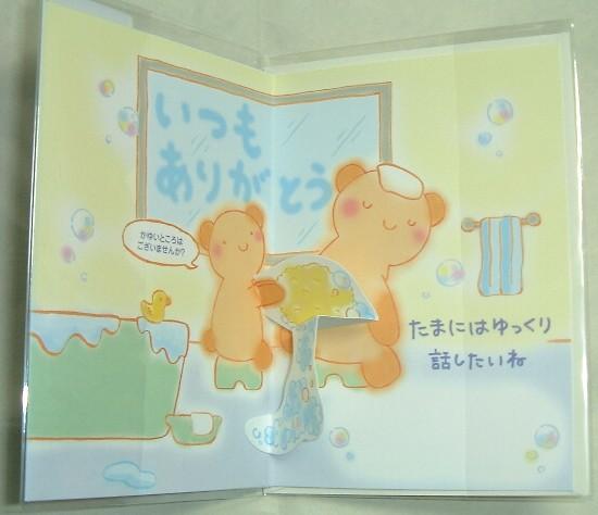 「クマ(?)のキャラクターがお父さんの背中を流す様子を表現した父の日カード」商品詳細紹介・注文のページへ進む