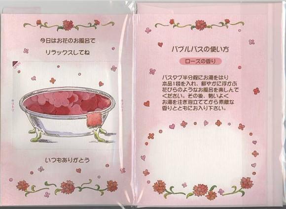 「ローズの香りのバブルバス付き母の日カードです。」商品詳細紹介・注文のページへ進む