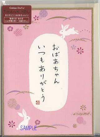 敬老の日、母の日、その他各種お祝いにご利用戴ける和風の2つ折グリーティングカード