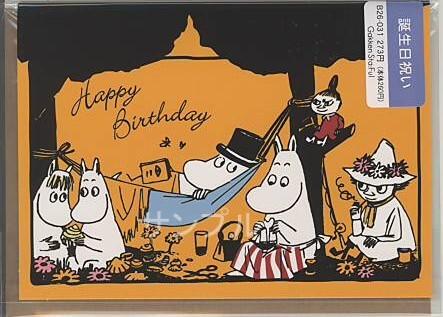ムーミン・誕生日(封筒付)「ファミリー」商品詳細紹介・注文のページへ進む
