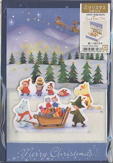 「ムーミンの立てて飾れるポップアップクリスマスカード」商品詳細紹介・注文のページへ進む