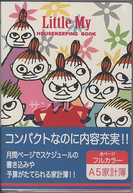 ムーミンキャラクター「リトル・ミイ」のA5サイズ家計簿(表紙)