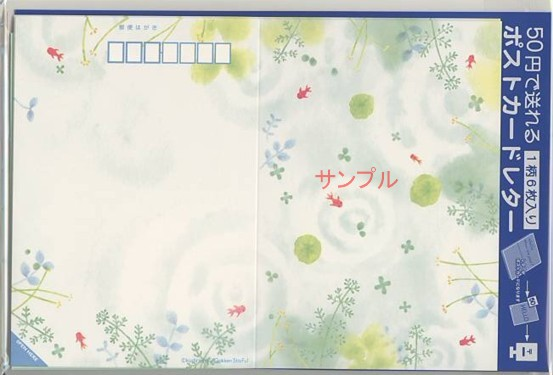 【SD040-41】ポストカードレター(切り絵金魚)商品詳細紹介・注文のページへ進む