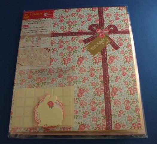 【AD120-21】プチカード付・2つ折色紙「うさぎ」 商品詳細紹介・注文のページへ進む