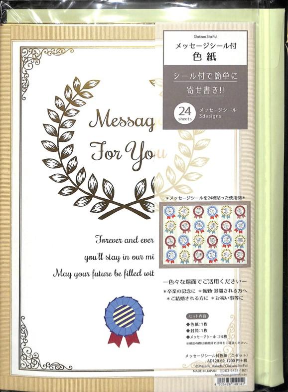寄せ書き用メッセージシール付き2つ折色紙のおもて表紙