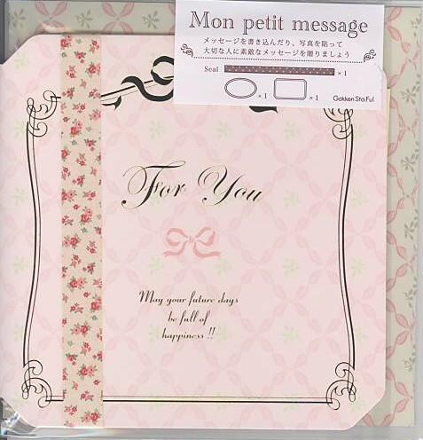 寄せ書き用2つ折ミニ色紙カードのおもて表紙
