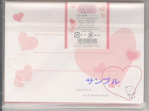 封筒の画像